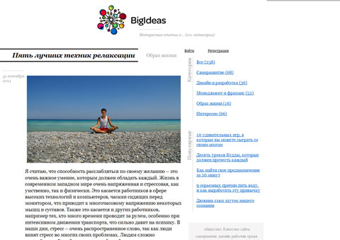 bigideas.ru - Блог с интересными переведенными статьями
