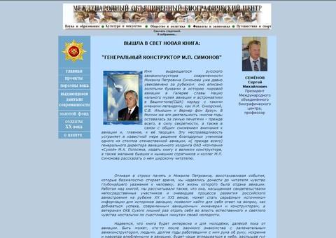 biograph.ru — Эксклюзивные биографии