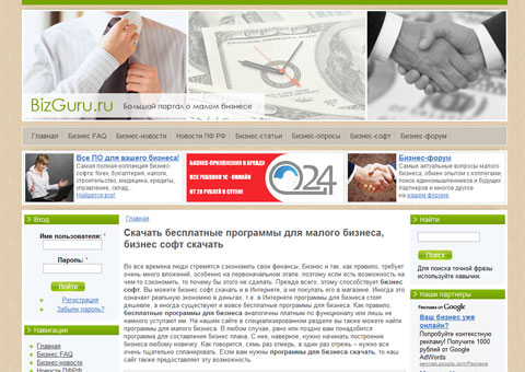 bizguru.ru - Большой портал о малом бизнесе