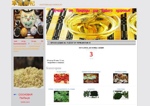 Интернет-магазин чаев, лечебных грибов и трав