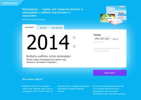 Бесплатный сервис по созданию календарей и визиток