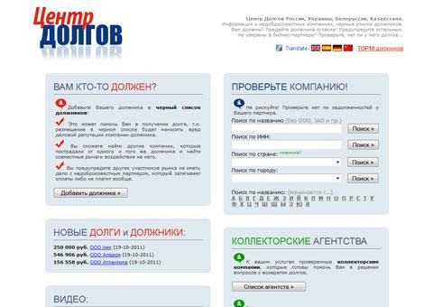 centerdolgov.ru — Центр долгов
