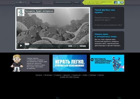 cheloveche.ru — Онлайн-игра «Человече»