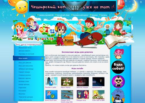 children.kulichki.net - «Дети на куличках» - юмор для детей от 8 до 88 лет