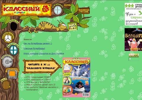 classmag.ru - Детский развлекательный портал