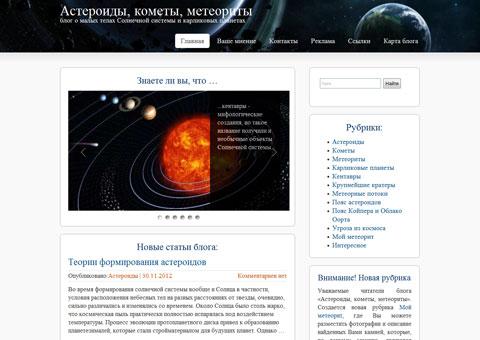 Блог о космосе, планетах и тайнах Вселенной