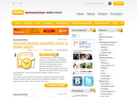 compteacher.ru - онлайн компьютерные видео уроки