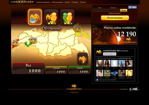Интеллектуальная онлайн-игра conquiztador