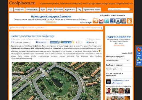 coolplaces.ru - Самые интересные места