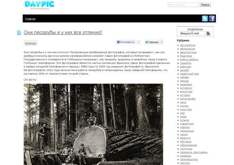 daypic.ru - «Это интересно». Фото блог