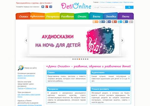 «Дети Онлайн» - развитие, обучение и развлечение детей