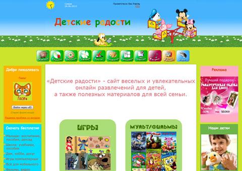 Сайт веселых развлечений для детей