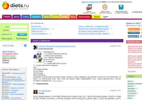 diets.ru - Худеем нескучно