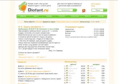 diofant.ru - Задачи для тренировки ума