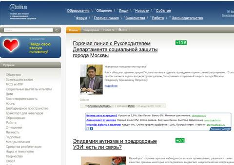 dislife.ru - портал для людей с ограниченными возможностями здоровья