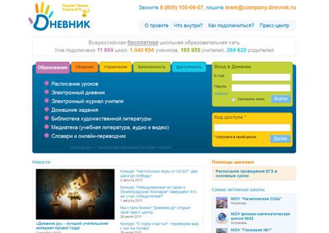 dnevnik.ru - социальная сеть для школ