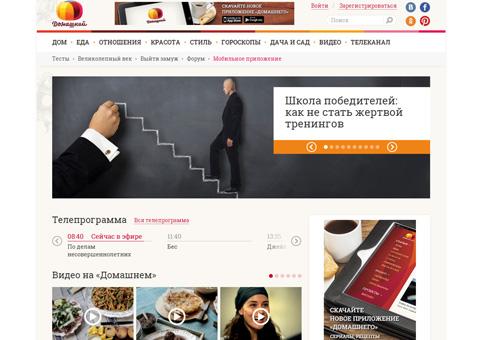 Официальный сайт телеканала «Домашний»