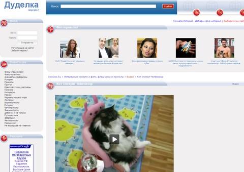 doodoo.ru - Дуделка - развлекательный портал