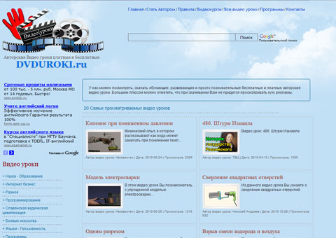 dvduroki.ru - Видео онлайн уроки