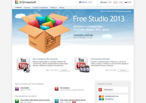 DVDVideoSoft: бесплатное ПО для конвертации и редактирования видео и аудио файлов