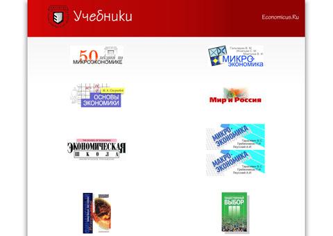 Информационный сайт по экономике