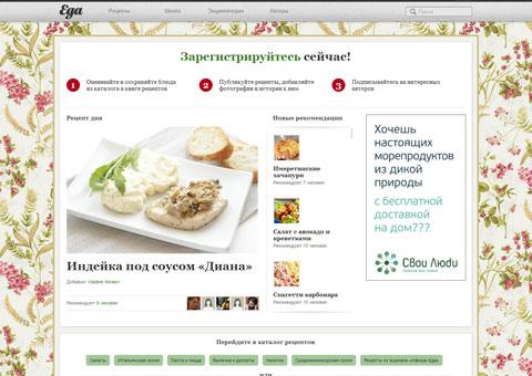 Рецепты, события, повара и еда