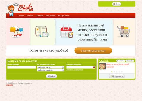 edasla.ru - Кулинарный портал