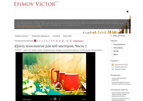 efimov.ws - Образовательный блог для web-мастеров