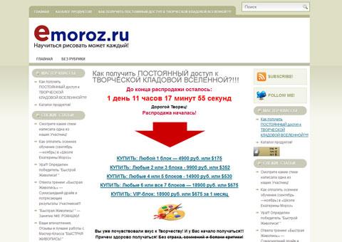 emoroz.ru - научиться рисовать может каждый