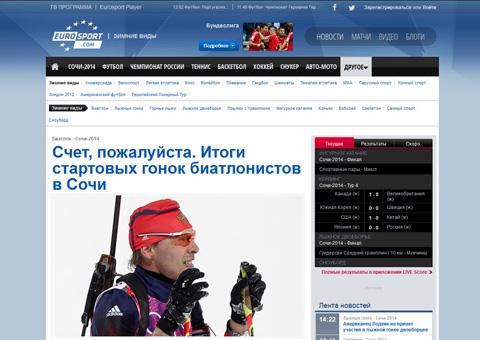 Eurosport -Все виды спорта на одном сайте