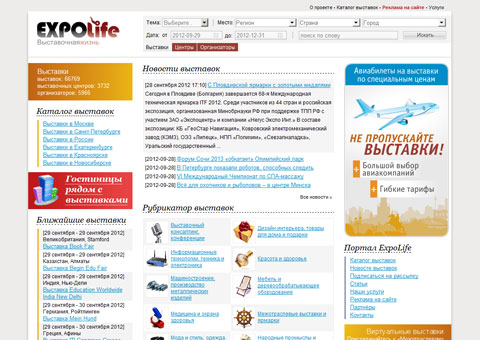 expolife.ru - Все выставки России