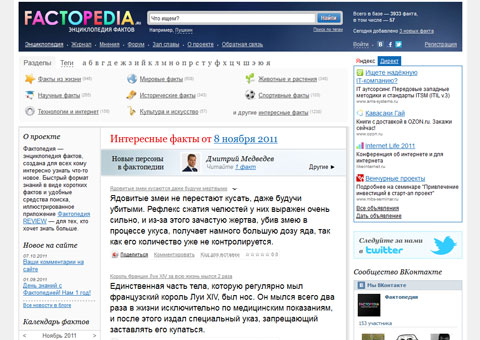 factopedia.ru - Фактопедия