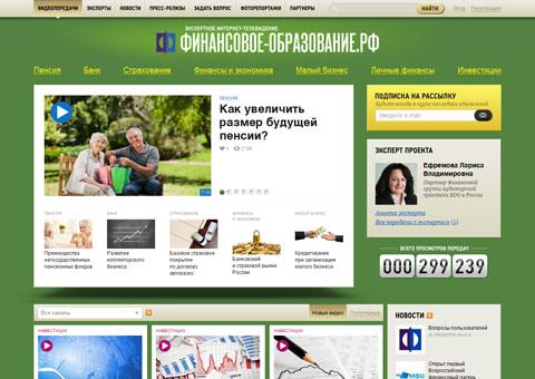 Интернет - телевидение «Финансовое образование.рф»