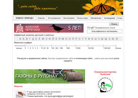 floranimal.ru - Живая природа