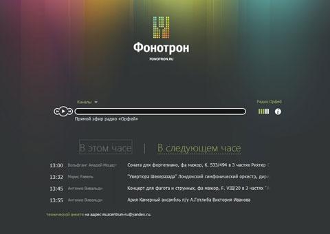 fonotron.ru - Только классика