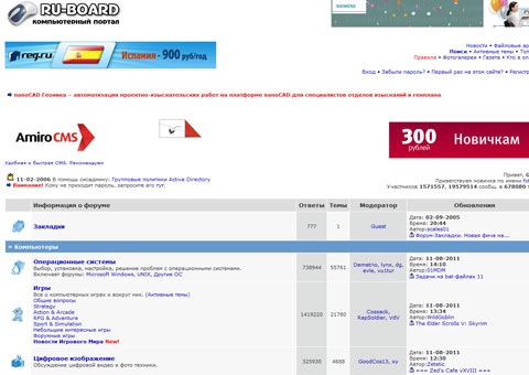 http://forum.ru-board.com/ - компьютерный форум, портал
