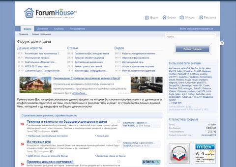 Профессиональный форум: Дом и Дача