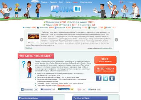Заработок в социальных сетях и на форумах
