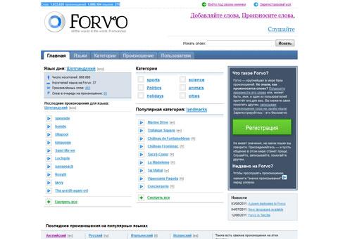 ru.forvo.com - Постановка произношения иностранных слов