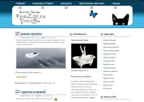funzoo.ru - Веселый зоопарк