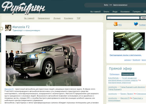 futurin.ru -  Футурин - блог об инновациях и модернизации