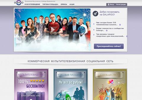 Галарго ТВ - Портал телеканалов
