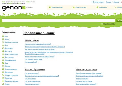 genon.ru - Поиск ответов на вопросы