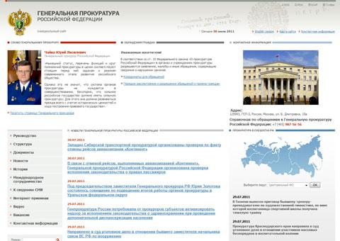 genproc.gov.ru - официальный сайт Генеральной прокуратуры РФ