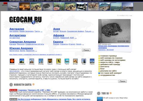 geocam.ru - Все веб-камеры мира