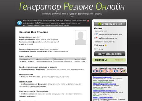 gereon.ru - Генератор резюме