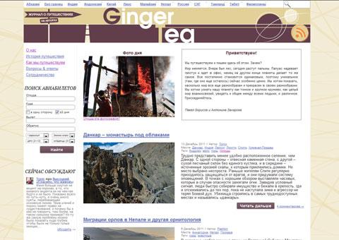 gingertea.ru - Журнал о путешествиях
