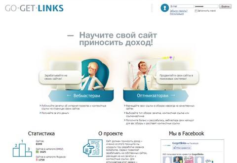 gogetlink.net - Биржа постоянных ссылок
