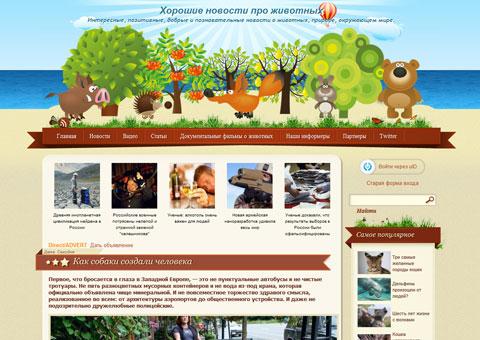 goodnewsanimal.ru - Хорошие новости про животных