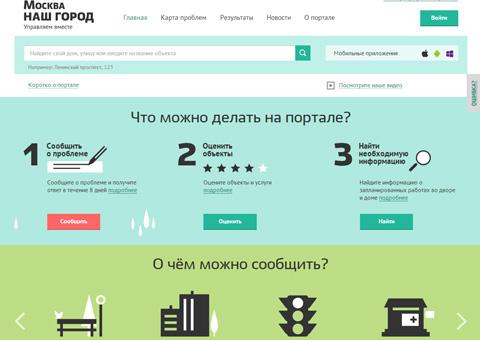 Государственный портал «Наш город»